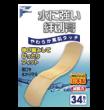 フアスト/水に強い絆創膏