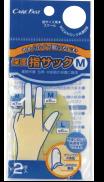 保護指サック/Mサイズ