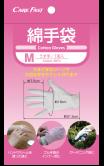 ケアフアスト/綿手袋M 1双入