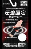 ケアフアスト/圧迫固定サポーター手首M