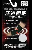 ケアフアスト/圧迫固定サポーターひじM