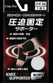 ケアフアスト/圧迫固定サポーターひざM