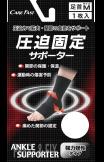ケアフアスト/圧迫固定サポーター足首M