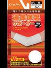 ケアフアスト/遠赤保温サポーターひじM