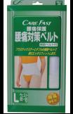 ケアフアスト/腰痛対策ベルト S