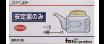 フアスト/安定薬呑器ポリ200CC